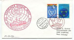 1984 Icebreacker Shirase JMSDF 25th Antarctic Operation Polar Cover SIGNED