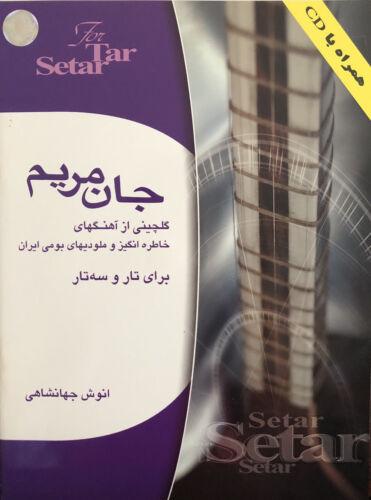 Book For Tar And Setar Jane Maryam کتاب جان مریم برای ساز تار و سه تار