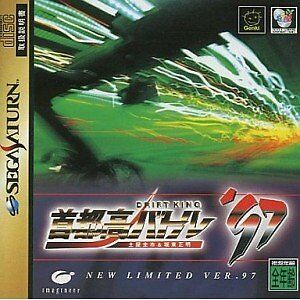 Used-Sega-Saturn-Shutokou-Battle-039-97-Japan-Import