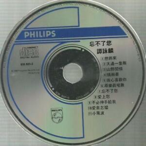 二手 銀圈版 非常好聲 CD冇花 譚詠麟 Alan Tam 忘不了你 1989年