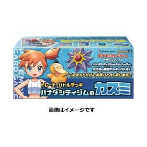 Pokemon-card-Trainer-Battle-Deck-BOX-Misty-of-Cerulean-Gym-Kasumi-JAPAN-IMPORT