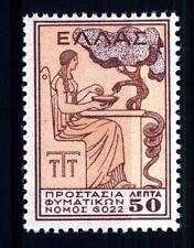 GREECE - GRECIA - 1939 - Pro tubercolotici, con iscrizione in alto