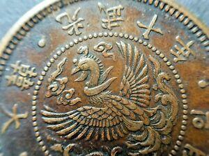 1906-Korea-Coin-1-Chon-lt-Very-High-Grade-gt
