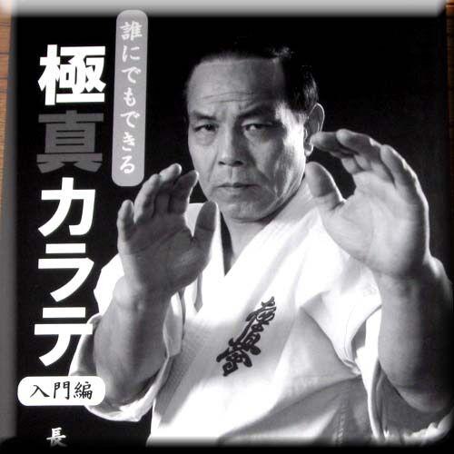 Karate 007 Kyokushin Mas Oyama Kazuyuki Hasegawa Book m