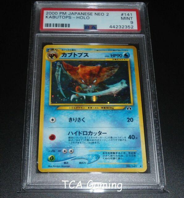 Kabutops Holo Foil Pokemon Card Japanese Neo Discovery No 141 1999 NEAR MINT