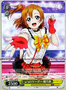 Image Is Loading Love Live School Idol Project Promo Trading Card