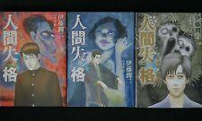 Human Lost Ningen Shikkaku Promotional Poster Ebay