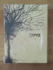 In-Treatment-Season-1-9DVD-BeTipul-Hebrew-speaking-Hagai-Levi-Assi-Dayan