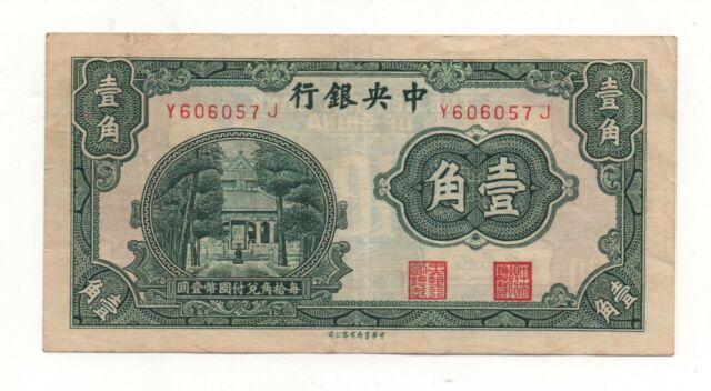 CHINA 10 CENTS 1931 PICK 202 LOOK SCANS