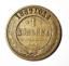 1889-Russia-1K-One-Kopek-Copper-Coin-Rare-Y-9-2 miniatuur 1