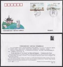 CHINA 1996-28 PFN-81 City Scenes 城市风光 stamps 2v FDC (Singapore Joint Issue)