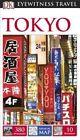 Tokyo by DK (Paperback / softback, 2015)