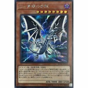 Yugioh Card Japanese Malefic Blue-Eyes White Dragon YMP1-JP002 Secret  Holo NM