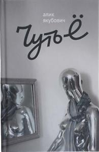 Rare-Russian-Lyric-book