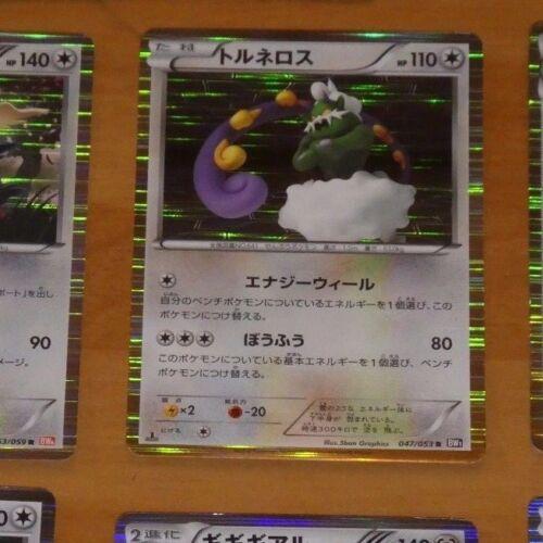 TCG POKEMON RARE JAPANESE CARD HOLO PRISM CARTE 047//053 TORNADUS BW1 R JAPAN NM