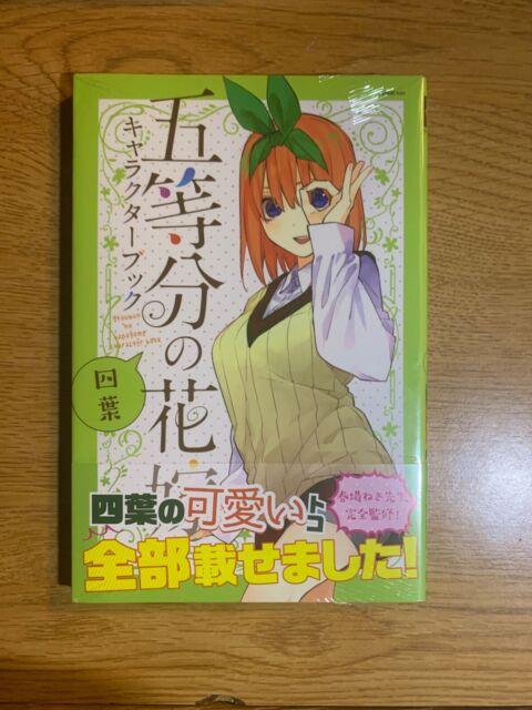 """JAPAN The Quintessential Quintuplets Character Book vol.4 /""""Yotsuba/"""""""
