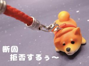 SHIBA inu DOG Cute Japanese fortune mascot charm pendant souvenir strap しば