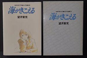 JAPAN-Studio-Ghibli-Continuity-Collection-8-034-Ocean-Waves-Umi-ga-Kikoeru-034