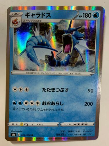 Pokemon Shield /& Sword VMAX Rising S1a 021//070 R Gyarados Japanese