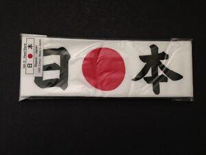 "Japanese Hachimaki Headband Hand Towel Martial Arts Sports /""ICHIBAN/"" Number One"