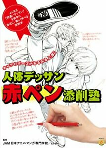 Human-body-drawing-red-pen-corrections-School-How-to-draw-manga-anime-Book
