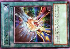 Ω YUGIOH CARTE NEUVE Ω SECRET ULTRA RARE N° PP10-JP009 HERO's BOND