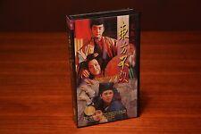 Jet Li Swordsman II 1992 VHS - Dir. Ching Sui Tung - English subtitles