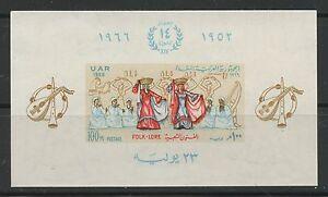 Stamp / Timbre Egypte Bloc N° 19 ** 14° Anniversaire De La Revolution