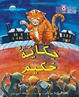 Hakim's Tale: Level 13 (Collins Big Cat Arabic Reading Programme) by Michaela Morgan (Paperback, 2016)