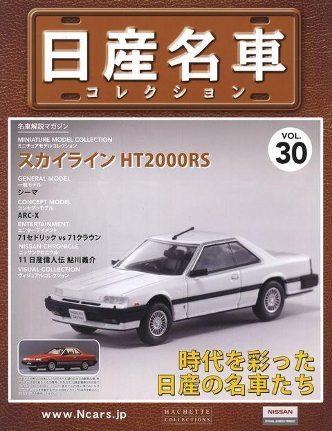 autentico en linea [ model+book ] ] ] Nissan meisha Collection Vol.30 1 43 horizonte Ht 2000 Rs R30 kdr30  forma única