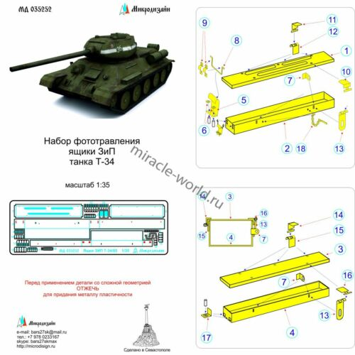 Microdesign 035252 Photoetched tool boxes for all models soviet tank T-34 1//35