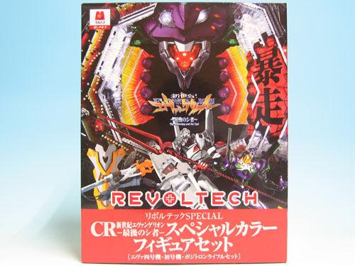 REVOLTECH Special CR Neon Genesis Evangelion Saigo no Shisha Spe... FROM JAPAN