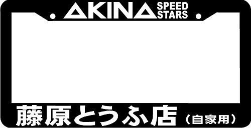 AKINA SPEED STARS KANJI FUKIWARA JDM TOFU SHOP INITIAL D Metal License Plate Fra