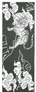 Japanese-Traditional-Hand-Towel-034-TENUGUI-034-90-x-35cm-Made-in-JAPAN-Tiger