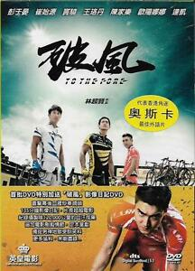 Details about To the Fore DVD Eddie Peng Choi Si Won Shawn Dou Dante Lam  NEW R3 Eng Sub Oscar