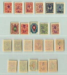 Armenia 🇦🇲 1919 SC 120-128 mint violet Type f . f6420