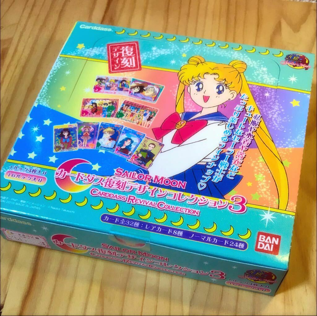 Sailor Moon Carddass Revival Collection Prism Sticker Card Pack Trading Cards