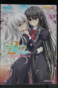 JAPAN-novel-Otome-wa-Boku-ni-Koishiteru-2-Futari-no-Elder-034-Knight-no-Kimi-no-Lo