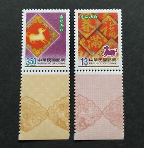 Taiwan-2005-2006-Zodiac-Lunar-New-Year-Dog-Stamps-2v-Tab-2
