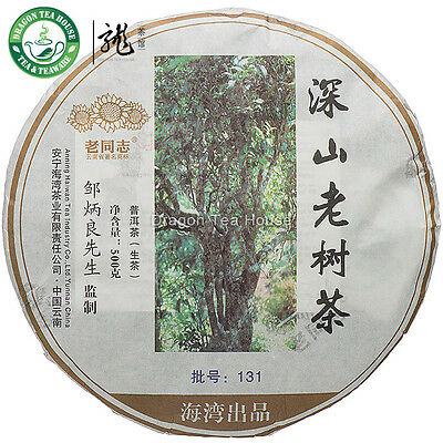 Ancient Mt. Old Tree * Haiwan Puer Cake 2013 Raw