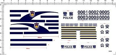 Decals POLICE CHINESE POLICE GONGAN 110 5943