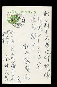 Ryukyu Islands Scott #UX12e Wrong Font 'Cents' Sign Error Post Card (Ry UX12-18)