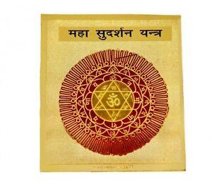 SRI-SHRI-MAHA-SUDARSHNA-YANTRA-YANTRAM-CHAKRA-SHREE-ENERGIZED