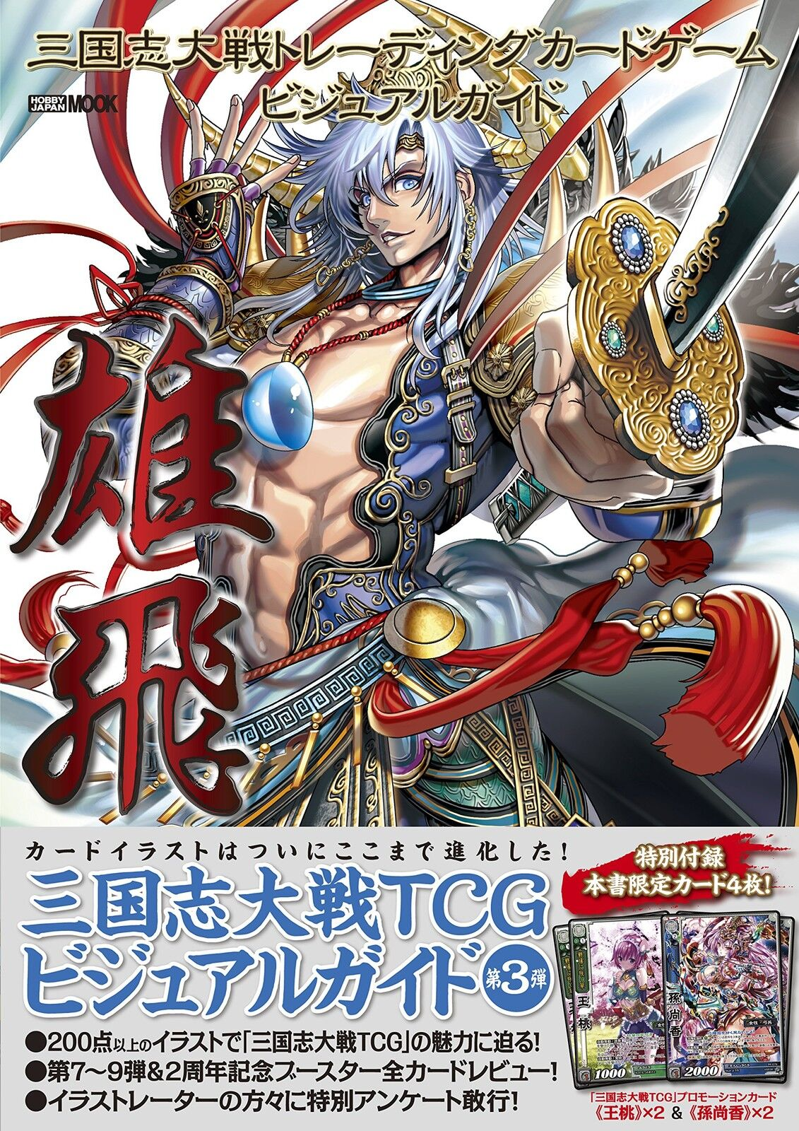 Sangokushi Taisen Trading Card Game Yuuhi Visuelle Führer Yuuhi Game Tcg Buch W   Karten 85eedf