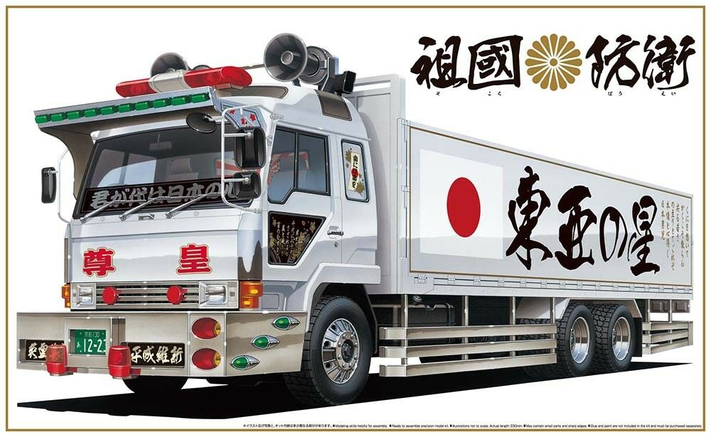 Hino Defense Defense Defense de Mère Country Truck Sokoku Boei 1 3 2 Modèle Kit Aoshima 002711 6ee