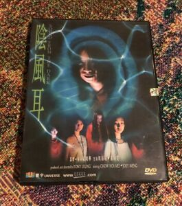 Sound From The Dark Hk Dvd Obscure Rare Hong Kong Ghost Film English Subs Horror Ebay