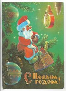image is loading a merry christmas russian soviet santa claus watching - Russian Merry Christmas