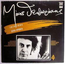 LP (s) - 10 Jahre MIKIS THEODORAKIS 1974 - 1984 - Folge 4