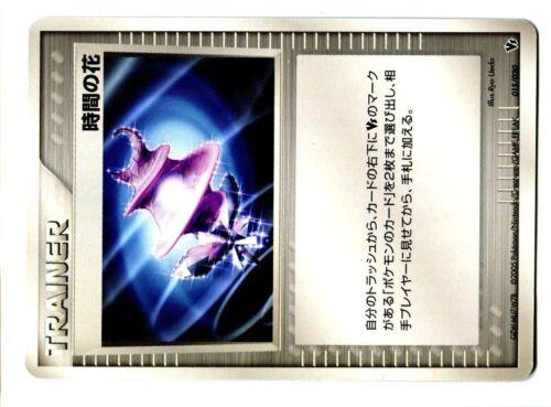 PROMO POKEMON JAPANESE AURA/'s LUCARIO CARD 2005 N° 015//020 TIME FLOWER