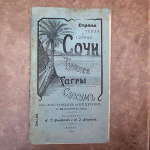 1904-Sochi-Tuapse-Sukhumi-RUSSIA-Travel-Guide-RUSSIAN